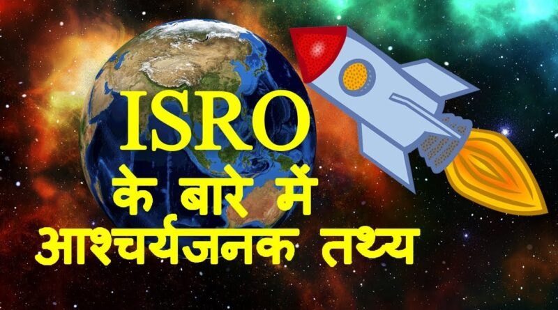 ISRO facts in Hindi