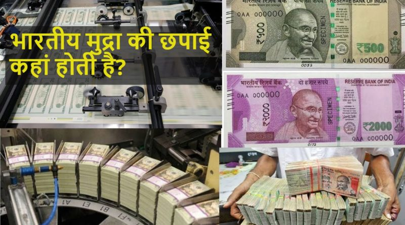 Indian Currency Printing