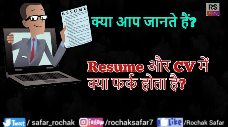 Curriculum Vitae meaning in Hindi