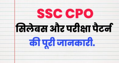 SSC SPO Syllabus in Hindi