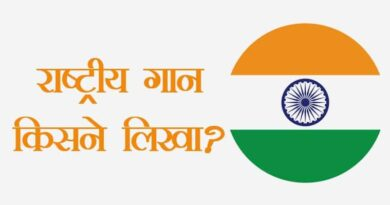 National Anthem in hindi
